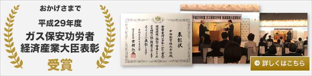 平成29年度ガス保安功労者経済産業大臣表彰受賞