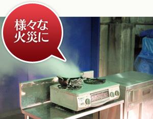 キッチンアイ1本で住宅の様々な初期消火に適応